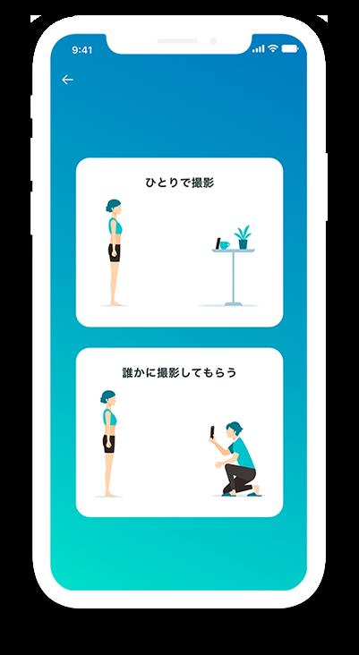 自動採寸アプリsmafy【スマフィー】の撮影方法選択のサンプル画面