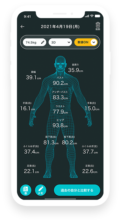 自動採寸アプリsmafy【スマフィー】の採寸結果のサンプル画面